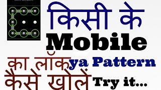 किसी के मोबाइल का लॉक कैसे खोलें!!!!!!How to crack pattern!!!!!Must Watch,,,,