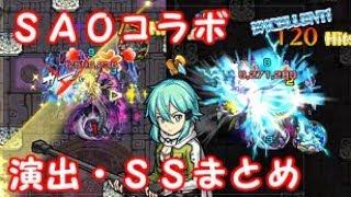 【モンスト】SAOコラボ全キャラ 接待・ss・演出総まとめ
