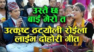 Nepali Roila Live Dohori Song || उस्तै छ बाइ मेरो त || By Binita Lamichhane & Thaneshwor Gautam
