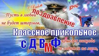 Прикольные поздравления в День Военно Морского Флота🌹С Днем ВМФ прикольное видео поздравление