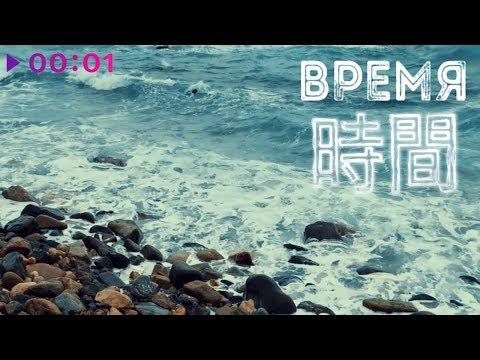 Алексей Романоф - Время | Official Audio | 2019