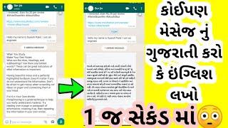 how to translate english to gujarati in whatsapp| translate gujarati to english sentence app| spep screenshot 3