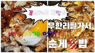 #순게살비빔밥 게살로만 비비기 양념게장 간장게장 무한리…