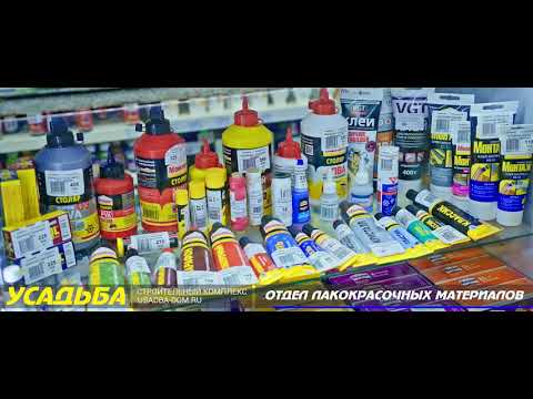ТК Усадьба магазин Краски