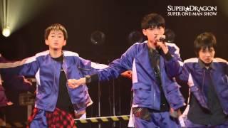 "SUPER★DRAGON - 2016.1.31 ""SUPER ONE-MAN SHOW"" thumbnail"