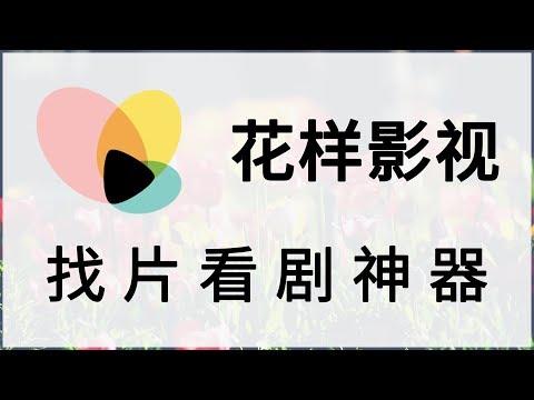【iQiQi】#313 花样影视:最全最新影视速看,全平台找片看剧神器!