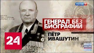 Генерал без биографии. Петр Ивашутин. Документальный фильм - Россия 24