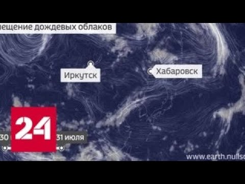"""""""Погода 24"""": зона осадков в Сибири смещается на восток вместе с гребнем паводка - Россия 24"""