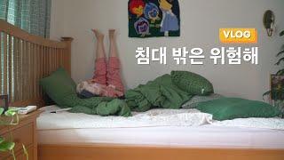 침실공간 새단장 | 침대 밖으로 더 나가기 싫어졌다 (…
