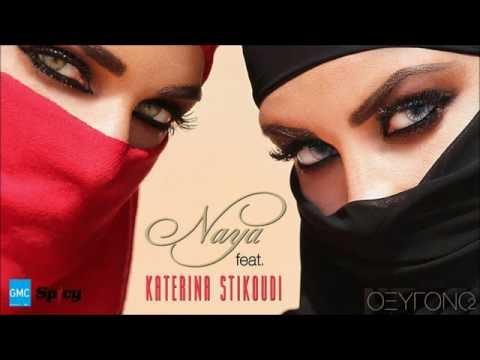 NAYA Feat. Κατερίνα Στικούδη - Οξυγόνο | NAYA Feat. Katerina Stikoudi - Oxigono (New 2016)