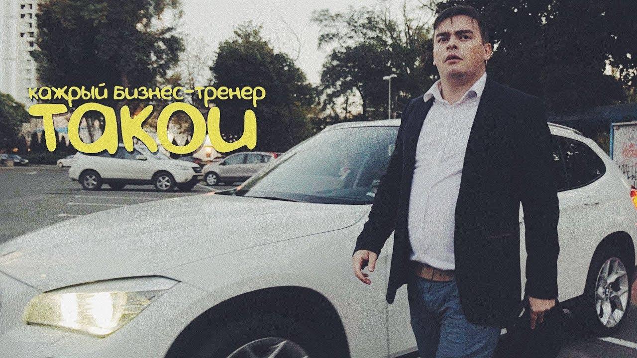 КАЖДЫЙ БИЗНЕС-ТРЕНЕР ТАКОЙ