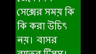 Bangla Hot News// জেনে নিন সেক্সের সময় কি কি করা উচিৎ নয়। বাসর রাতের টিপস।
