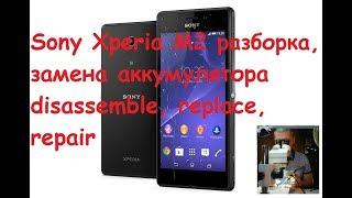 Sony Xperia M2 разборка замена аккумулятора