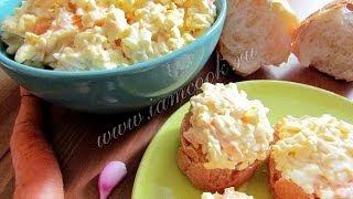 Салат с плавленным сыром, яицом и морковью