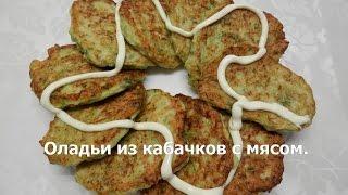 Оладьи из кабачков с мясом | Вкусные кабачковые оладьи