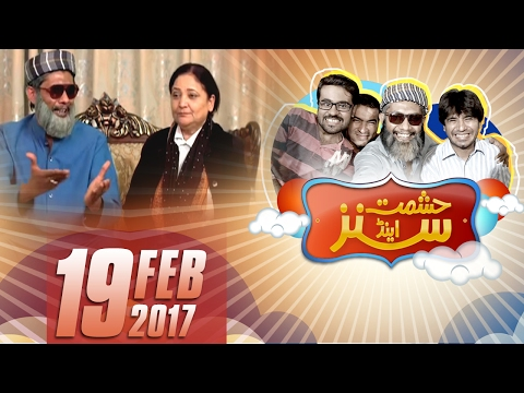 Hashmat Marriage Bureau | Hashmat & Sons | SAMAA TV | 19 Feb 2017