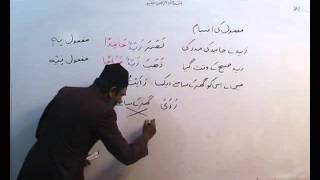 Arabi Grammar Lecture 31 عربی گرامر کلاسس