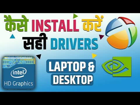 How To Install Any Drivers In Laptop Or Desktop From DRP