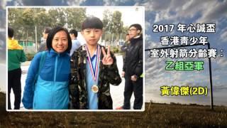 Publication Date: 2017-07-24 | Video Title: 學生成就短片(16-17)