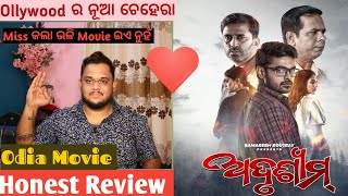 'Adrushyam[ଅଦୃଶ୍ୟମ୍]'Movie Honest Review in Odia[ଆମ ଭାଷା ବଢିଆ] -094[Odia Movie] [Smruti Ru Pade]