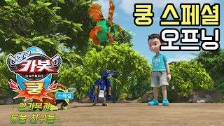 ★헬로카봇 쿵 스페셜 - 알카봇과 동물 친구들 오프닝★ hello carbot koong special opening