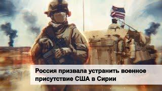 Россия призвала устранить военное присутствие США в Сирии // Последние новости
