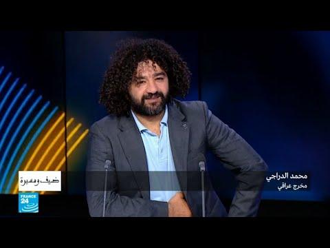 المخرج العراقي محمد الدراجي  - 15:54-2019 / 6 / 11