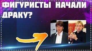 Плющенко накинулся на Ягудина. Скандал фигуристов!