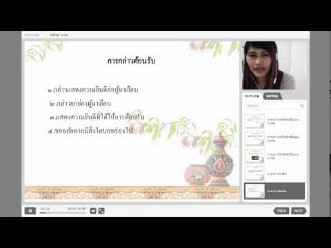 [ปวช.] ภาษาไทยพื้นฐาน บทที่ 7