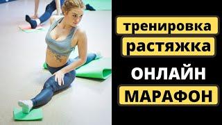 Растяжка всех групп мышц Тренировки дома Тренер Мария