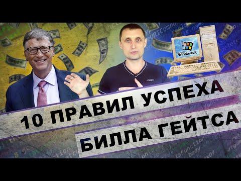 10 правил Успеха Билла Гейтса !