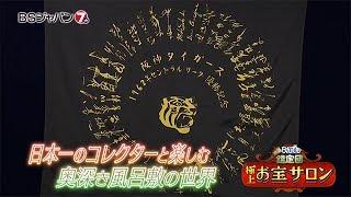 6月18日(日)夜9時放送】 ☆BS7チャン祭☆日本人が知らない日本の美術 ...