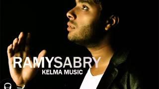 حصريا | رامى صبرى - كلمة - موسيقى