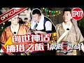 Go Fighting!S3 EP.7 Full [SMG Official HD]