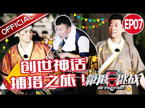 [Full] Go Fighting!S3 EP.7 Yixing Imitated Zhu on the taxi  [SMG Official HD]
