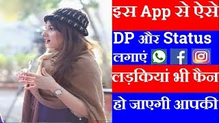 DP and status for whatsapp - Best dp and status App
