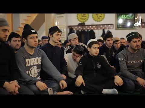 «Благородные качества верующего» часть 1/ Абдуллахаджи Хидирбеков