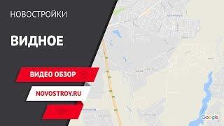 видео Новостройки Москвы и Подмосковья |новостройки на карте Москвы и Подмосковья: цены от застройщика