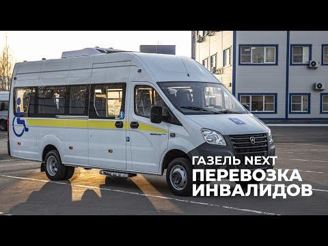 Обзор автобуса ГАЗель Next ГАЗ-А69R52 с возможностью перевозки маломобильных граждан