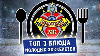 Топ 3 блюда молодых хоккеистов ХК НЕВСКИЙ