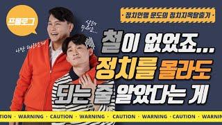 [쩔전:정치언랭지옥탈출] PROLOG : 철이 …