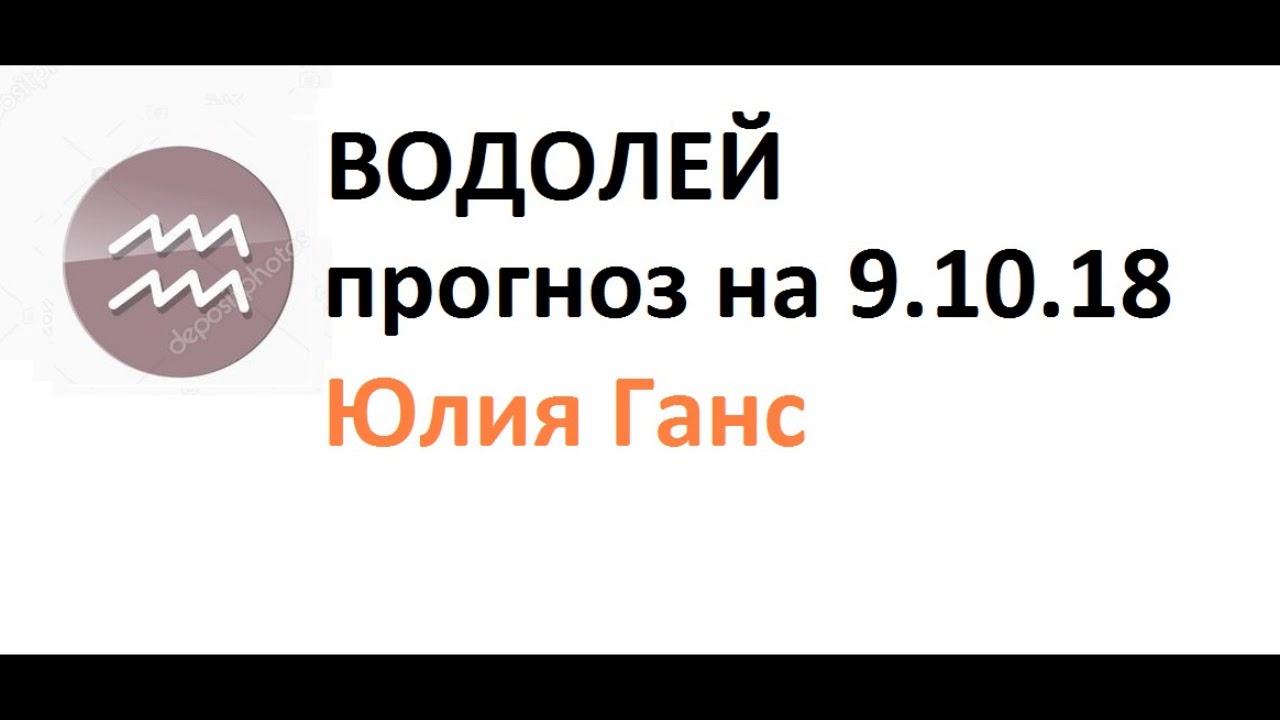 ВОДОЛЕЙ. АСТРОПРОГНОЗ на 9 ОКТЯБРЯ 2018. ЮЛИЯ ГАНС