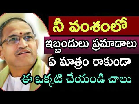 నీ వంశం లో ఇబ్బందులు ప్రమాదాలు రాకుండా sri chaganti koteswara rao pravachanam speeches latest 2021