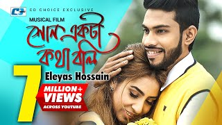 Shon Ekta kotha Boli – Eleyas Hossain Video Download