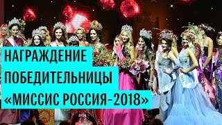 """Награждение победительницы """"Миссис Россия - 2018"""""""