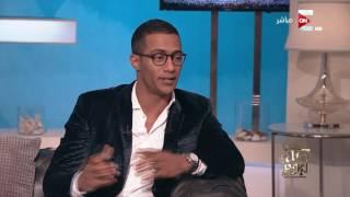 محمد رمضان: افكارى ودماغي جت من الناس  اللى حواليا وتربيتي من أبويا وأمي