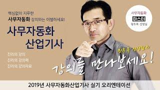 2019 사무자동화산업기사 실기 오리엔테이션 (feat…