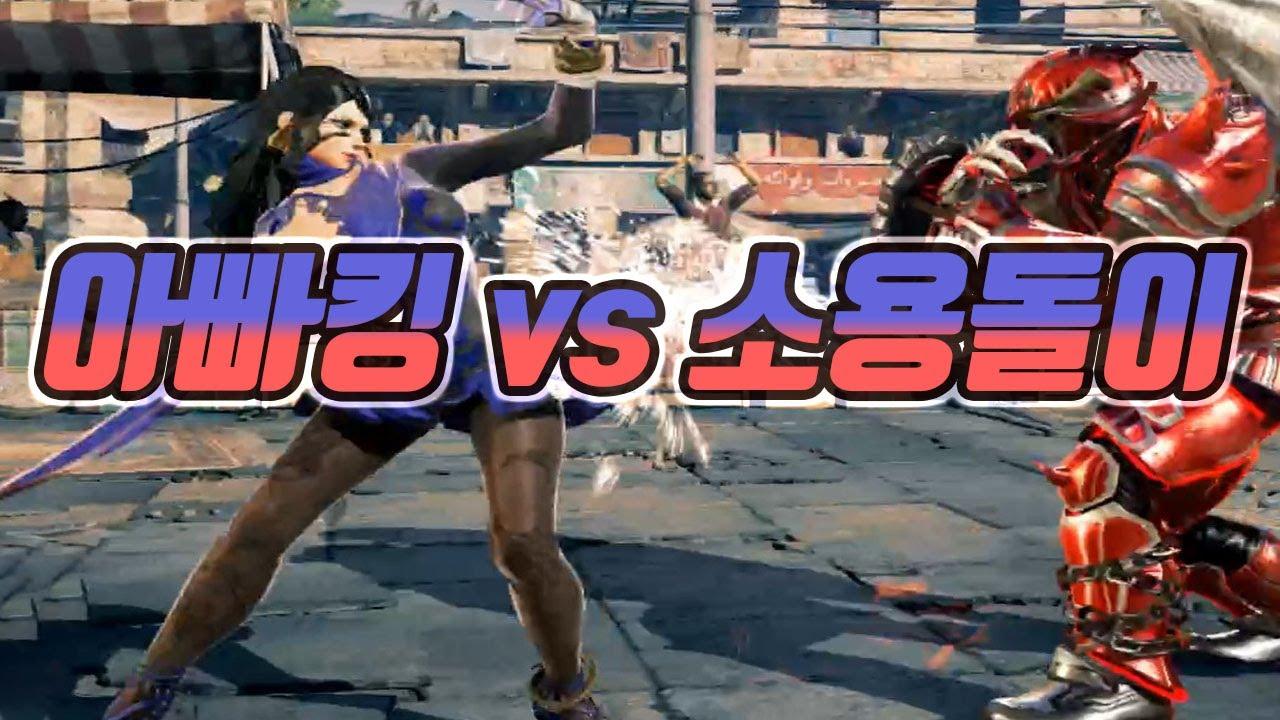 Tekken 7  아빠킹(Daddyking-Zafina) vs  소용돌이(soyongdory-deviljin)