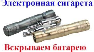 Разобранный аккумулятор ego x6 1300mah Электронной сигареты(Оснащен функцией смены напряжение, что дает вам полный контроль над вкусовыми качествами вашей сигареты..., 2015-04-04T07:35:13.000Z)