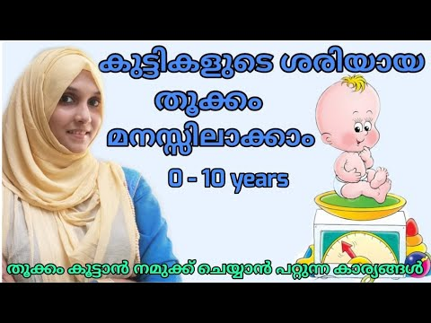 Baby Weight Chart 0 - 10 Year| Normal Weight Gain For A Healthy Baby